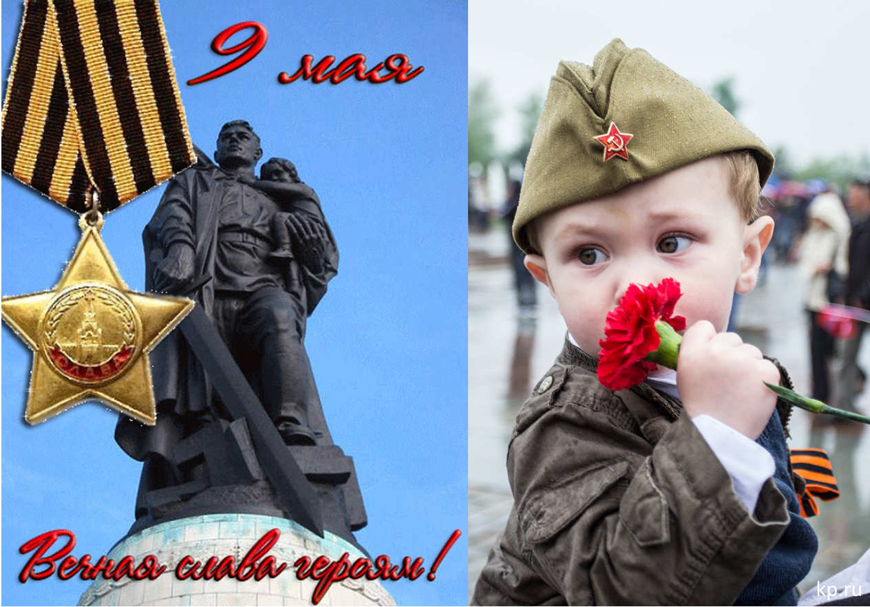 Фото ко дню победы и дети